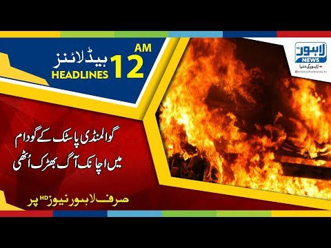 12 AM Headlines Lahore News HD - 22 May 2018