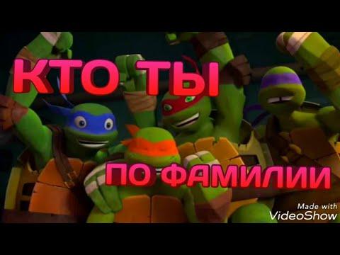 Кто ты из черепашек ниндзя по фамилии /// Who Are You From The Ninja Turtles By Name