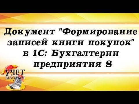 """Документ """"Формирование записей книги покупок"""" в 1С: Бухгалтерии предприятия 8"""