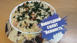 Новогодний салат Нежность/ Простой салат