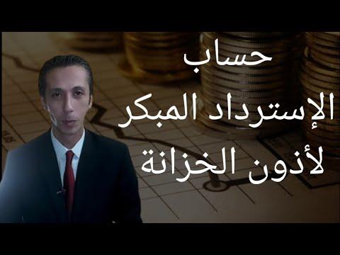 Download قيمة الاسترداد المبكر لأذون الخزانة و نتيجة طرح الاسبوع الثالث سبتمبر ٢٠٢١ - المصرفي The Banker