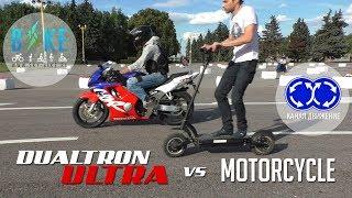 Dualtron Ultra cамый мощный электросамокат vs мотоцикл(, 2017-09-04T09:41:57.000Z)