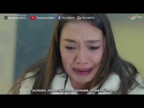 Черная любовь Сады грёз русские субтитры 13 серия