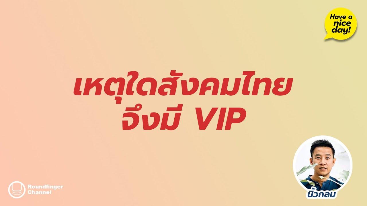 Download เหตุใดสังคมไทยจึงมี VIP / Have a nice day! EP126 โดย นิ้วกลม