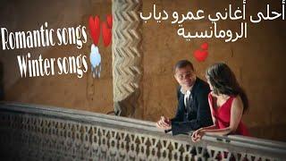 أحلى أغاني عمرو دياب الرومانسية الهادئة  Best romantic & slow songs