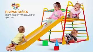 детский спортивный комплекс Ранний старт  Вырастайка. Растет вместе с ребенком