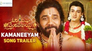 Om Namo Venkatesaya Movie Songs | Kamaneeyam Song Trailer | Nagarjuna | Anushka | Pragya Jaiswal