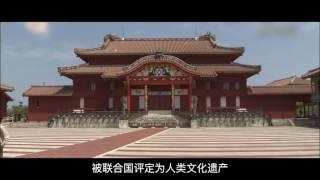 袁视角 第36期 冲绳以前是中国的吗
