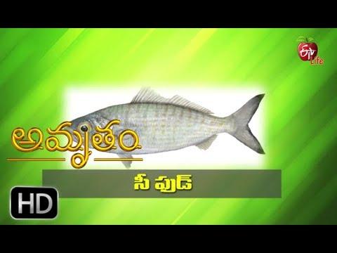 Amrutham   Sea Food- Slim Food   15th November 2017   అమృతం   Full Episode