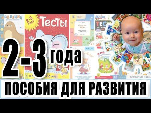 Развивающие пособия для занятий ребенку 2-3 лет. Пособия для развития детей. Какие пособия купить?