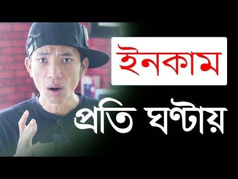 Reality Of Hype Investment Sites Bangla Explained