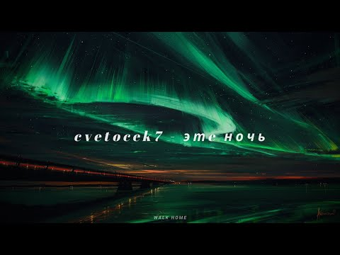 cvetocek7 этe ночь slowed version with English Translation