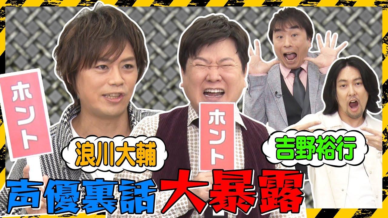 声優の暴露トークに【これ以上はダメ】浪川・吉野の意外な人柄って?