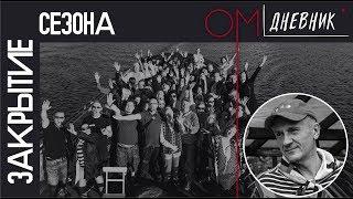 ОМ Дневник | Закрытие театрального сезона