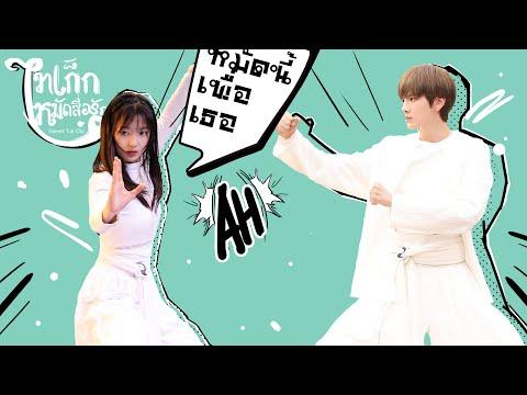 [ซับไทย] [MV]《拳心拳意》ไทเก็กหมัดสื่อรัก OST. (เพลงหมัดนี้เพื่อเธอ)