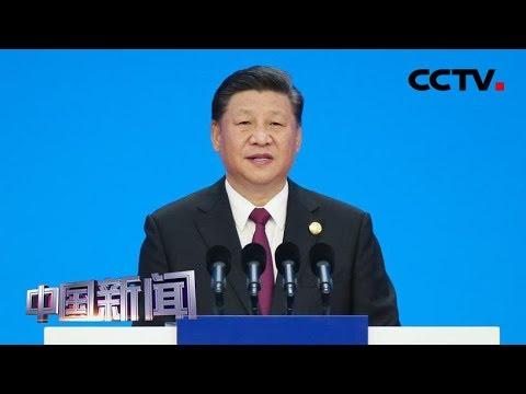 [中国新闻] 亚洲文明对话大会在京开幕 习近平发表主旨演讲 | CCTV中文国际