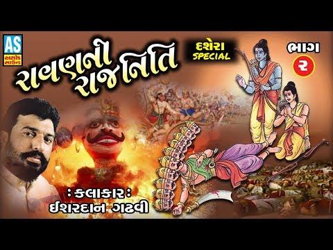 Ravan Ni Rajniti Part  2  Ishardan Gadhvi  Lok Varta  Lok Sahitya  Gujarati New Lok Dayro