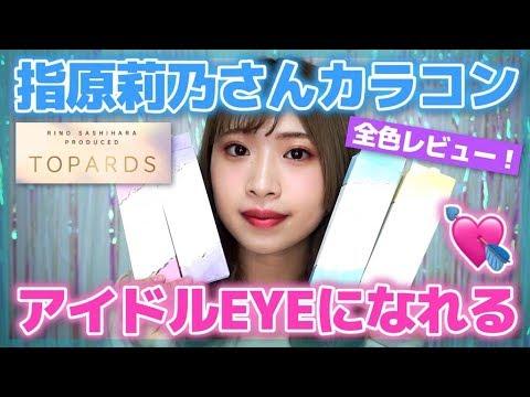 カラコンレポアイドル級に可愛くなれる♡指原莉乃さんのTOPARDSトパーズ全色レビュー