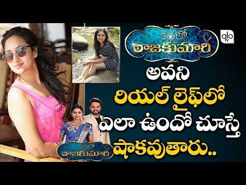 Kathalo Raja Kumari Serial Avani Real Life   Actress Ashika Gopal Padukone   Star Maa Serial  ALO TV