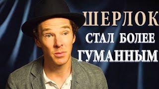 Актеры О 4 Сезоне Шерлока Холмса