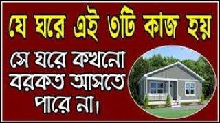 যে ঘরে তিনটি কাজ হয় সে ঘরে রহমত আসে না Islamic Educational Video Bangla islamic Youtube