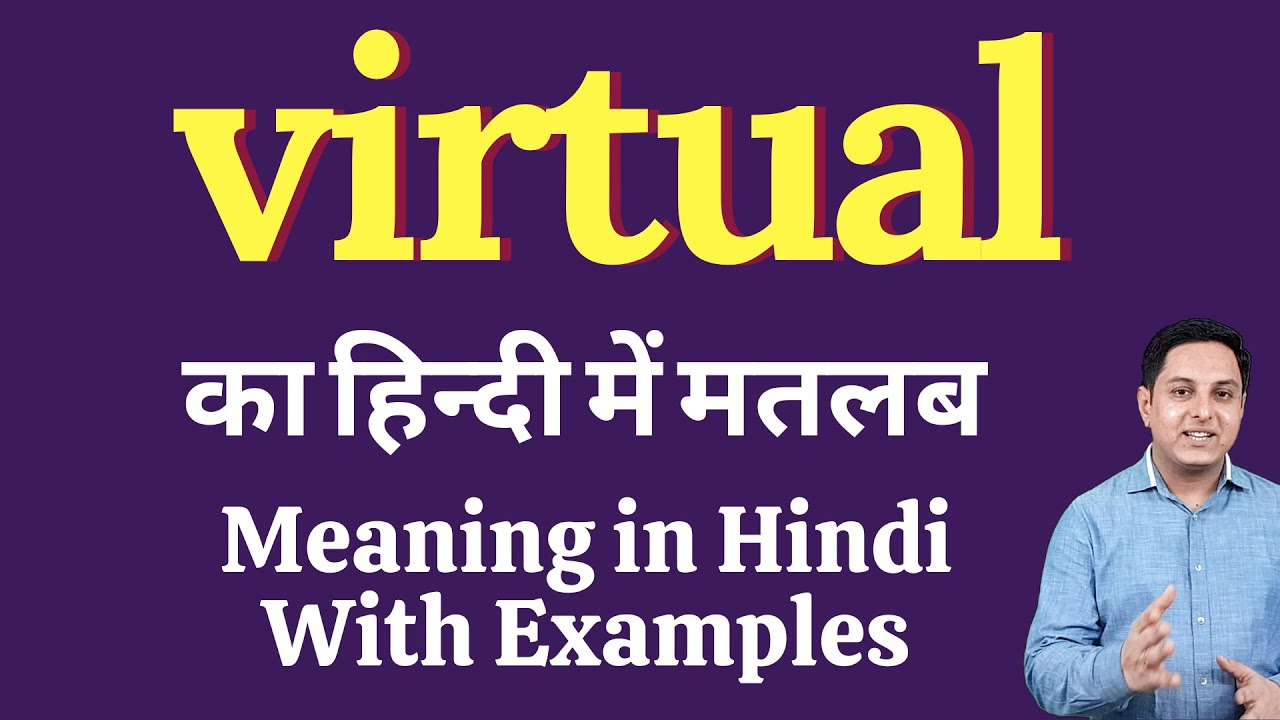 virtual Meaning in Hindi   virtual Definition   Meaning of virtual