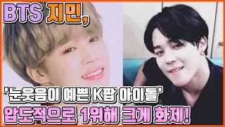 【ENG】BTS 지민, '눈웃음이 예쁜 K팝 아이돌' 압도적으로 1위해 크게 화제! BTS Jimin 돌곰별곰TV