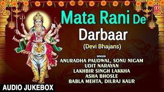 माता रानी दे दरबार I Mata Rani De Darbaar I Devi Bhajans I ANURADHA PAUDWAL I SONU NIGAM I LAKKHA