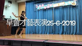 Publication Date: 2019-06-25 | Video Title: 早會才藝表演25-6-2019