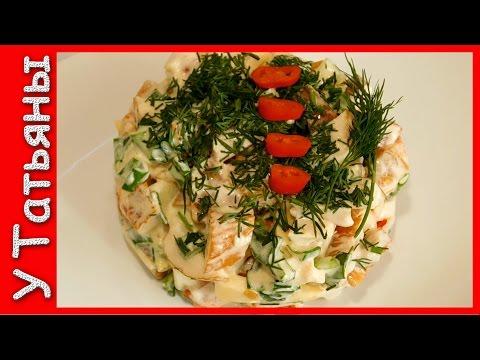Авторский салат 8 Марта. ОЧЕНЬ вкусный салат для праздников. Как приготовить салат-рецепт.
