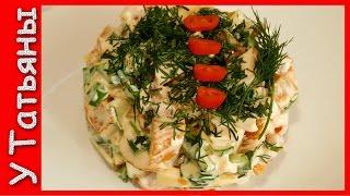"""Авторский салат """"8 Марта"""". ОЧЕНЬ вкусный салат для праздников. Как приготовить салат-рецепт."""