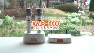 [TJ미디어] 고음질 디지털 무선 마이크 'DWS-60…