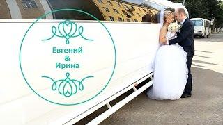 Свадебный клип. Евгений и Ирина. 5 сентября 2014.