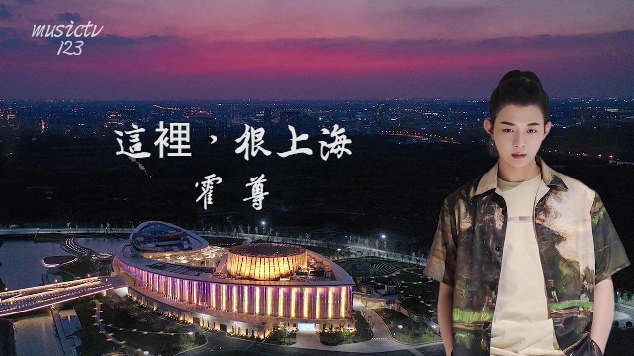 霍尊《這裡,很上海》musictv 123