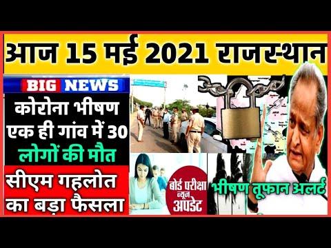 15 मई: राजस्थान आज की बड़ी   today breaking news   Marwadi media