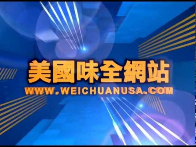 美國味全食品公司海報設計比賽 2012 - ICN TV