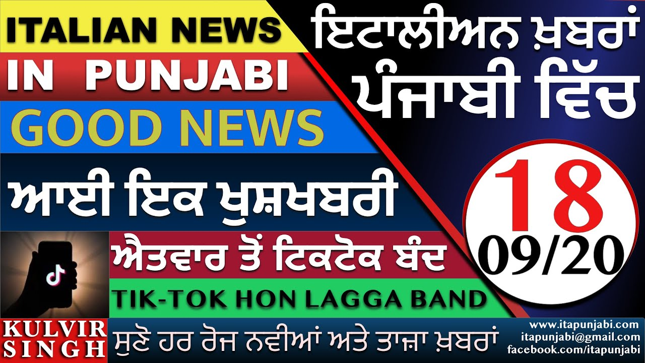 18/09 Italian News in Punjabi (Translated in Punjabi by Kulvir Singh )