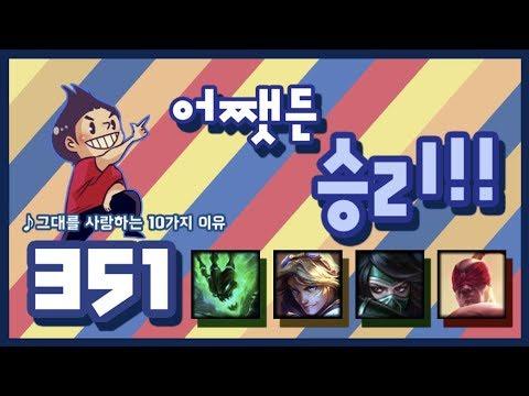 [351화] 어쨋든 승리!! -해물파전의 긍정롤세상(LOL 하이라이트 영상모음)