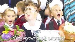 Не хочу я в школу(Здравствуйте я Валентина Степанова. Сегодня хочу, поздравить всех детей с новым учебным годом. Желаю всем..., 2015-09-01T09:38:00.000Z)