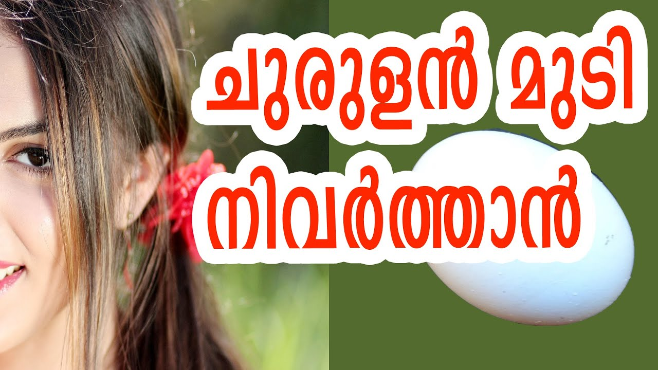 How To Straighten Hair Naturally At Home In Malayalam