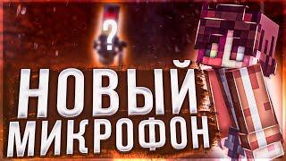 НОВЫЙ МИКРОФОН!!! БУДУ ЛИ СНИМАТЬ ВИДЕО? ПОЧЕМУ ВЕРНУЛСЯ И СРАЗУ УШЁЛ?! #Drakosha