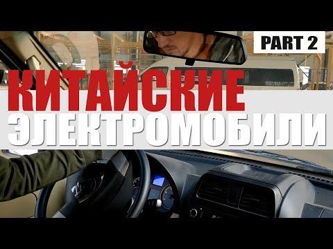 видео: Электромобили из Китая   Электробусы   Грузовые электромобили. PART 2