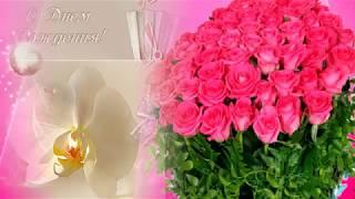 ♥ Очень красивое видео поздравления от всей души ♥🌹 С Днем Рождения женщине🌹