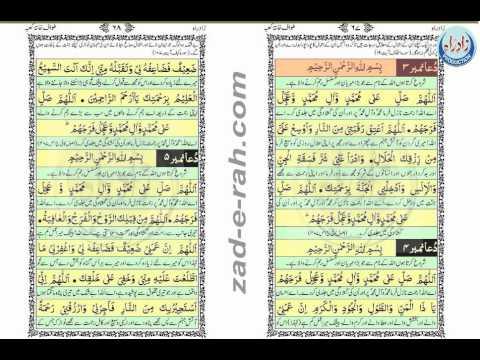 Dua-e-Tawaf-e-Khana Kaba with Urdu translation - Zad-e-Rah Book طوافِ خانہ  کعبہ
