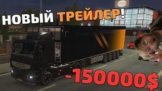 МОЙ НОВЫЙ ТРЕЙЛЕР ЗА 150000$! - Euro Truck Simulator 2
