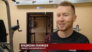 08 08 2019 Моя Удмуртия Инфоканал Новости Спорта
