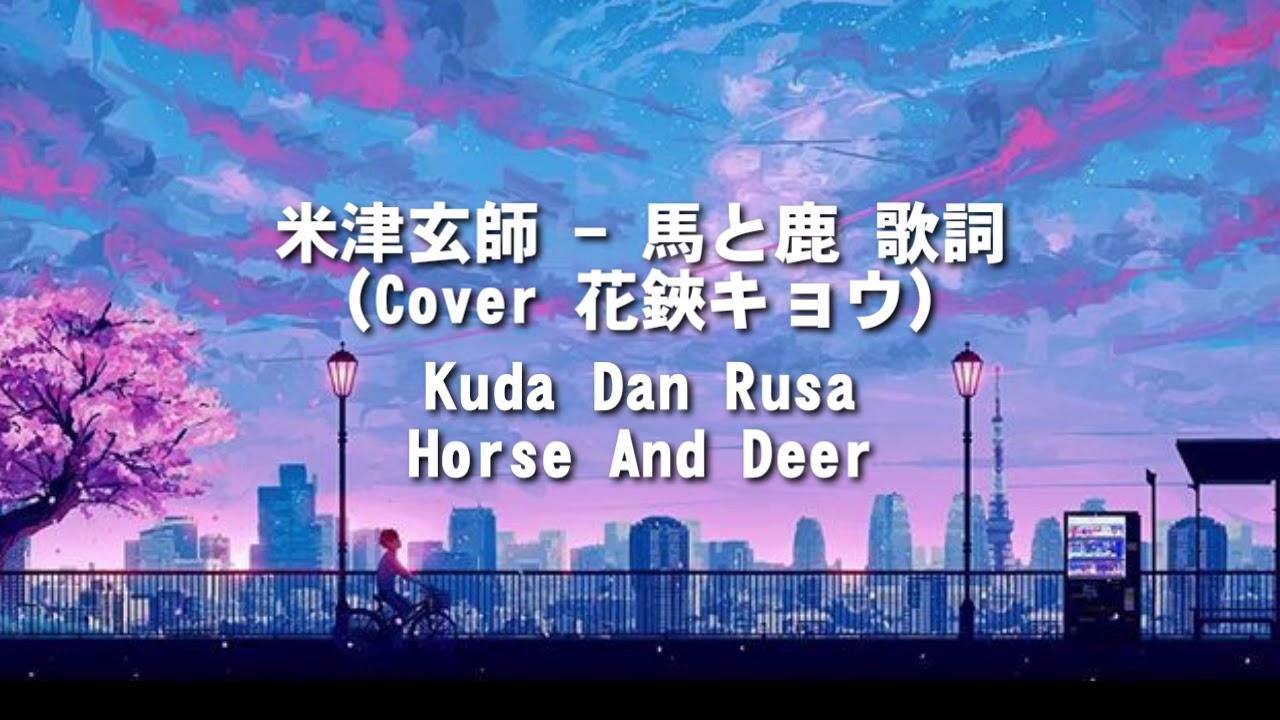 米津玄師 馬と鹿 lyrics
