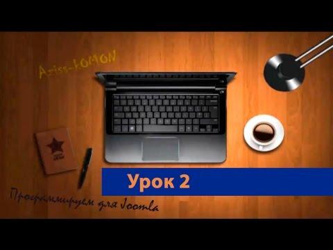 Урок 2. Делаем модуль для Joomla - плейлист роликов с Youtube и их просмотр.