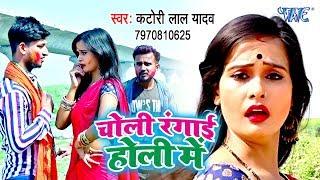 #Holi Video - #Katori Lal Yadav   चोली रंगाई होली में   Bhojpuri Holi Geet 2020 New