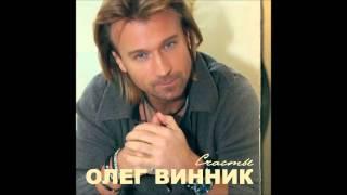 Олег Винник - Любимая